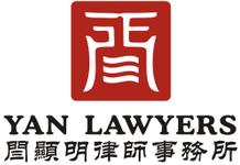 香港繼承-涉港繼承-大陸繼承 -YAN LAWYERS